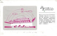 From Weilin--Chinese Arts Papercutting of Beijing